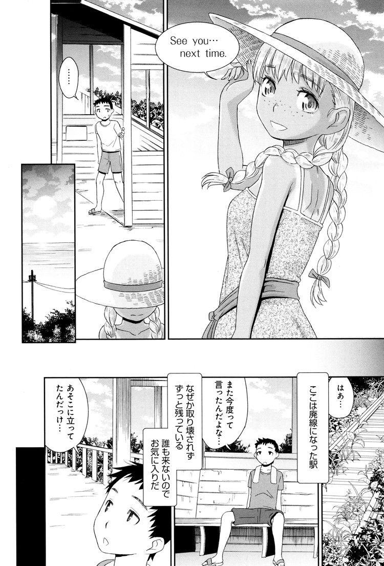 【エロ漫画】廃線のホームで出会った日焼け金髪外人美少女と1年後同じ場所で再開して精子が枯れるまで青姦セックスしまくる!00006
