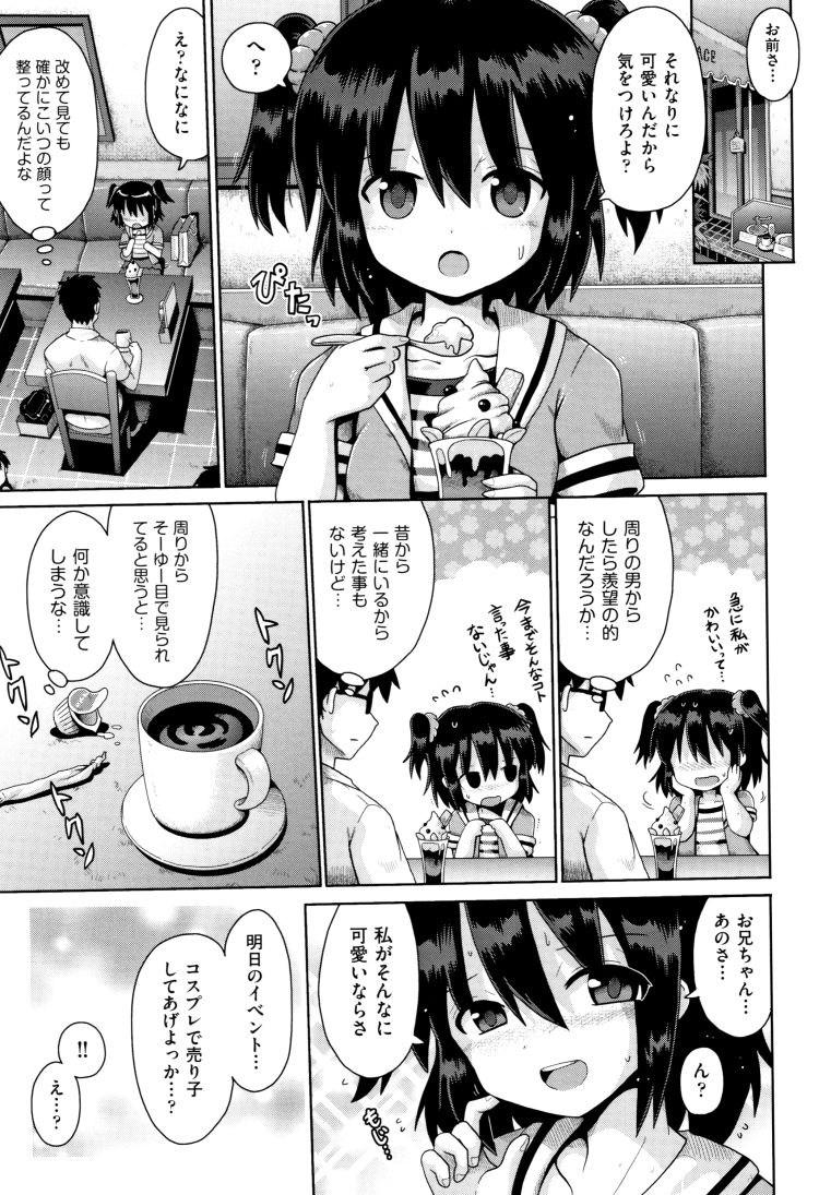 【エロ漫画】コミケの為に女子小学生妹と東京遠征に来た兄!妹にコスプレさせて朝まで近親相姦セックスで盛り上がる!00007