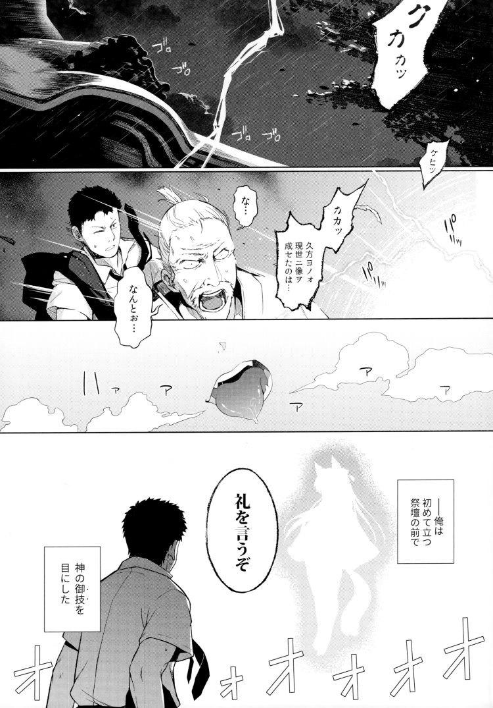 【エロ漫画】獣耳ロリ神様と跡取り息子が神社でセックス!神様の極上テクニックのフェラで精気を抜かれてしまう!00002
