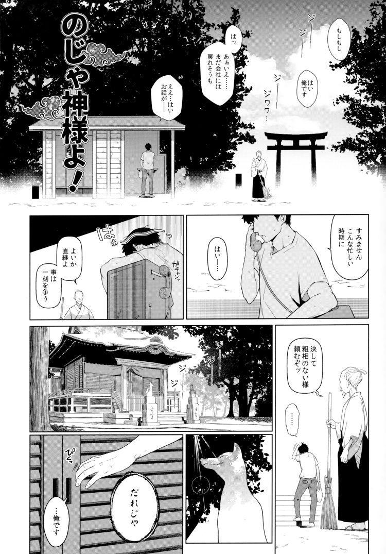 【エロ漫画】獣耳ロリ神様と跡取り息子が神社でセックス!神様の極上テクニックのフェラで精気を抜かれてしまう!00003