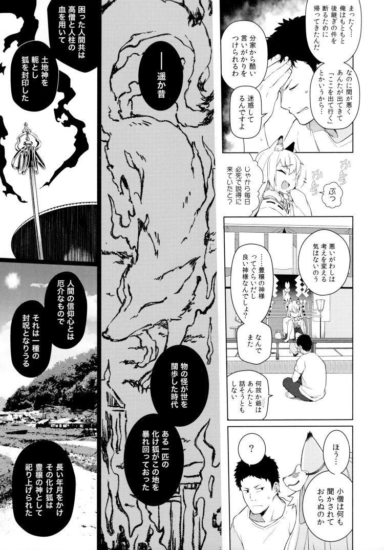 【エロ漫画】獣耳ロリ神様と跡取り息子が神社でセックス!神様の極上テクニックのフェラで精気を抜かれてしまう!00006