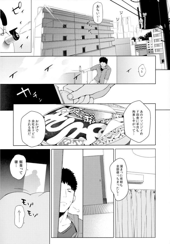 【エロ漫画】獣耳ロリ神様と跡取り息子が神社でセックス!神様の極上テクニックのフェラで精気を抜かれてしまう!00017