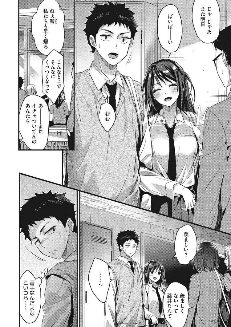 【エロ漫画】女子高生彼女が家に来てエロ本を読んでたら興奮スイッチ入ってしまったのでたっぷり焦らしてからセックスしてイかせまくる!00002