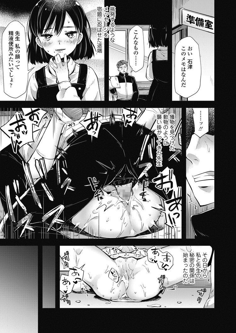 【エロ漫画】精液便所顔の孤独な女子中学生が教師に誰もいない教室に呼び出され罵られながら顔射されて危険日中出しセックスで絶頂する!00011