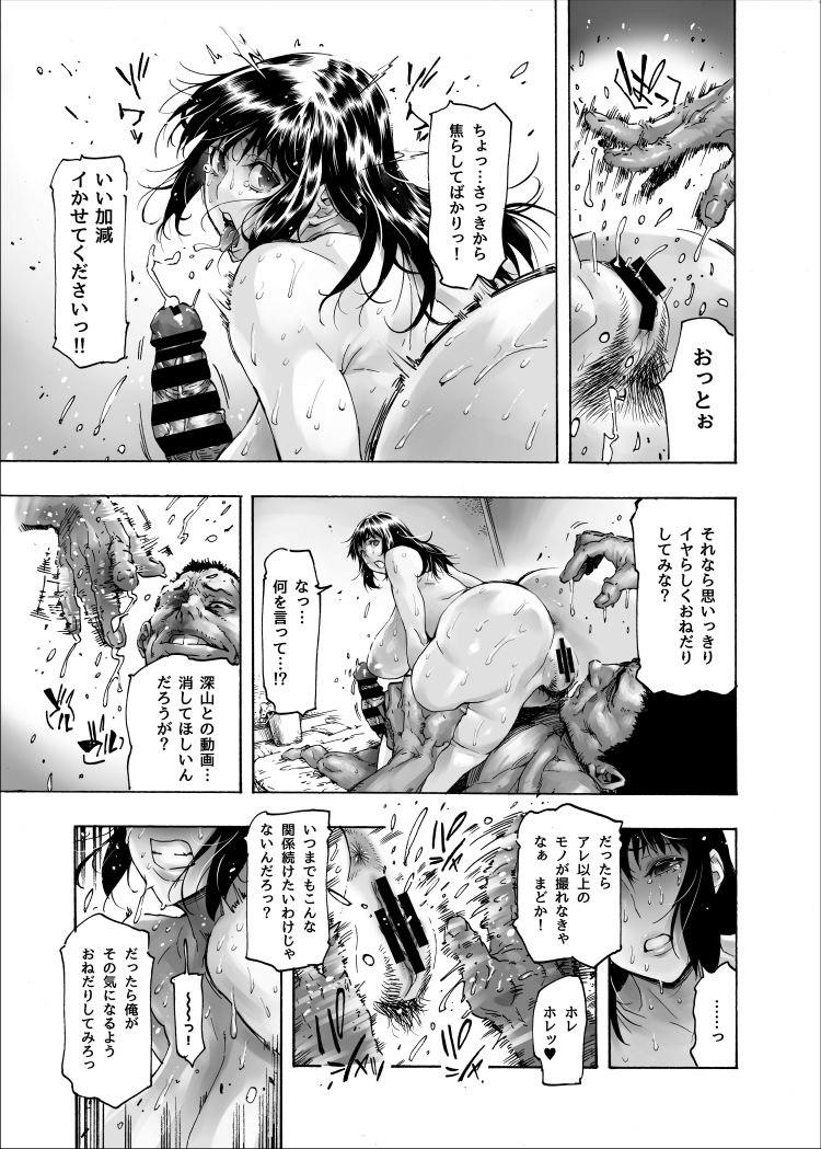 【エロ漫画】巨乳テニス部女子高生が彼氏とのセックス動画を顧問の教師に撮られて脅されセックス強要される!そして教師のテクとちんぽの虜になってネトラレる!00018