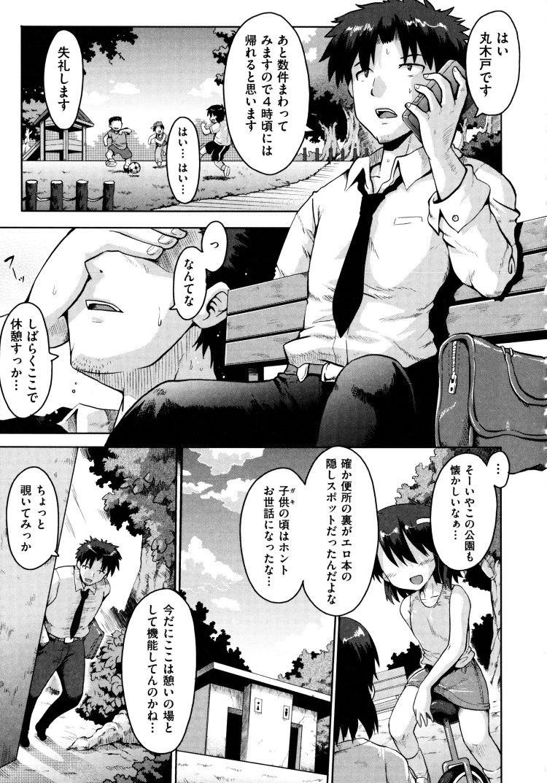 【エロ漫画】公園のトイレの裏で女子小学生がレイプ物のエロ本読んでおもらししていたので望みどおりに犯してあげる!00001