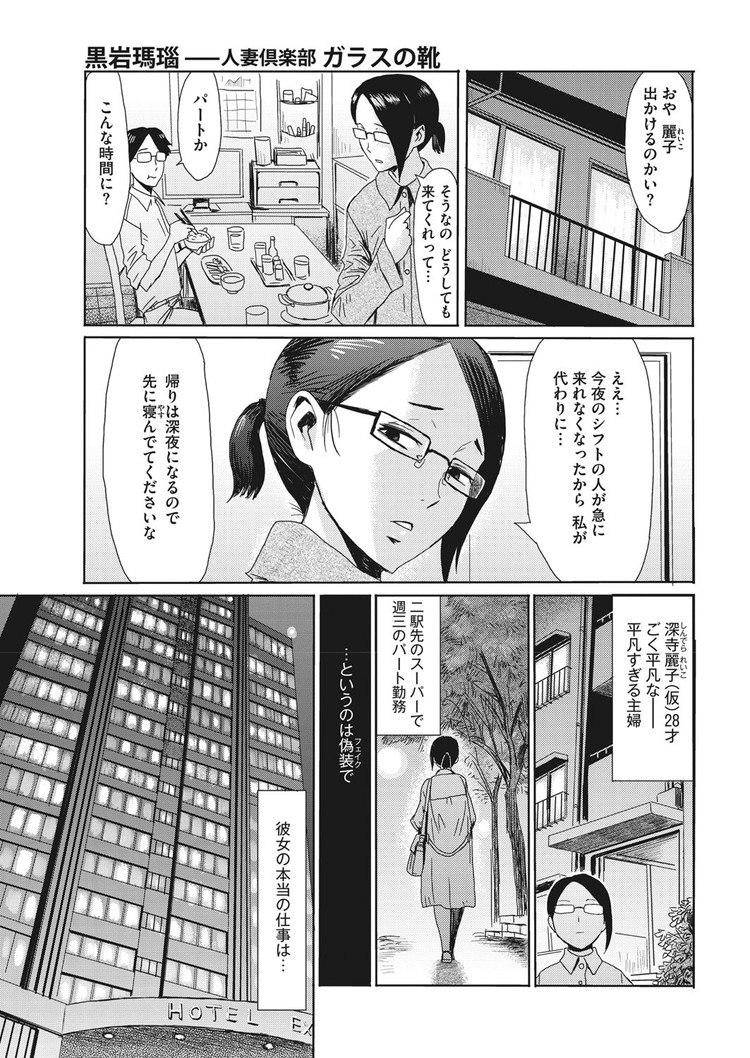 【エロ漫画】地味系人妻は売春クラブで夫以外の旦那に抱かれている時に花開く!熟れた身体を窓に押し当て中出しセックスで絶頂する姿を外に見せつける!00001