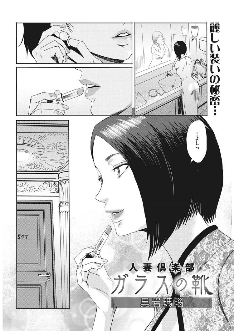 【エロ漫画】地味系人妻は売春クラブで夫以外の旦那に抱かれている時に花開く!熟れた身体を窓に押し当て中出しセックスで絶頂する姿を外に見せつける!00002