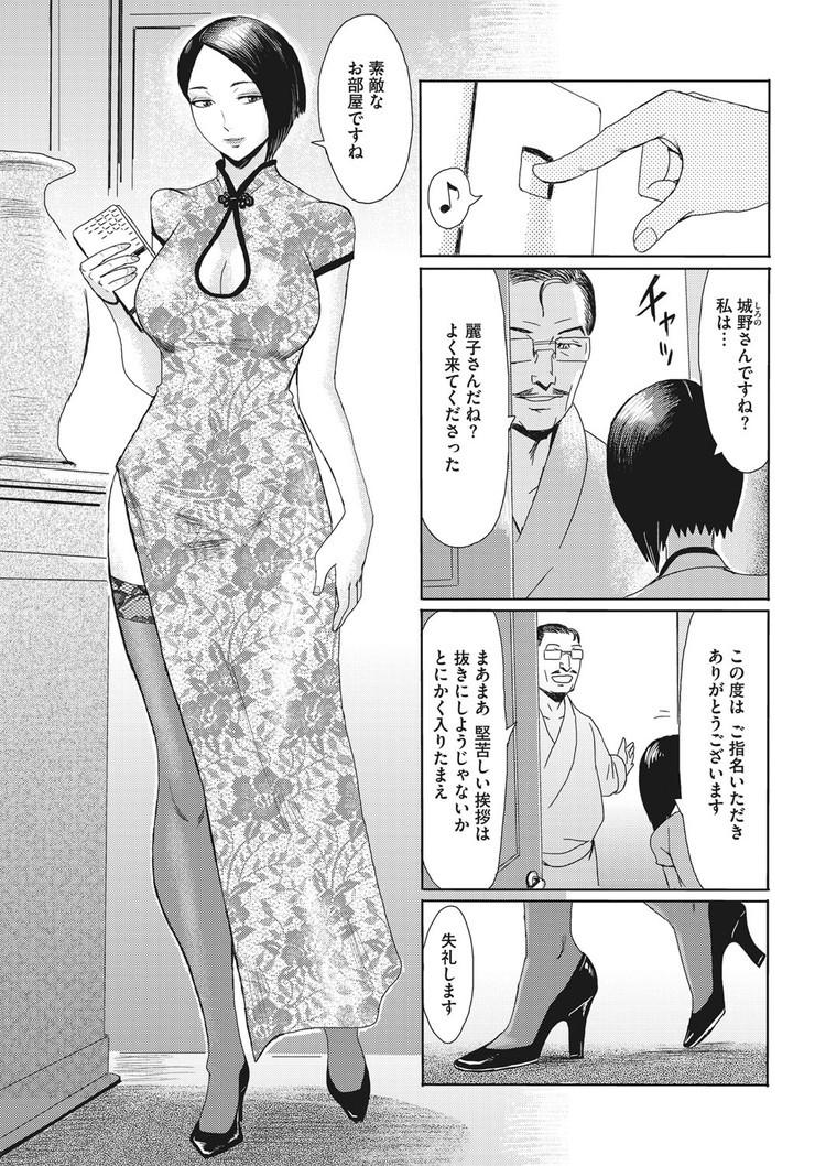 【エロ漫画】地味系人妻は売春クラブで夫以外の旦那に抱かれている時に花開く!熟れた身体を窓に押し当て中出しセックスで絶頂する姿を外に見せつける!00003