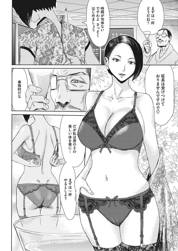 【エロ漫画】地味系人妻は売春クラブで夫以外の旦那に抱かれている時に花開く!熟れた身体を窓に押し当て中出しセックスで絶頂する姿を外に見せつける!00004