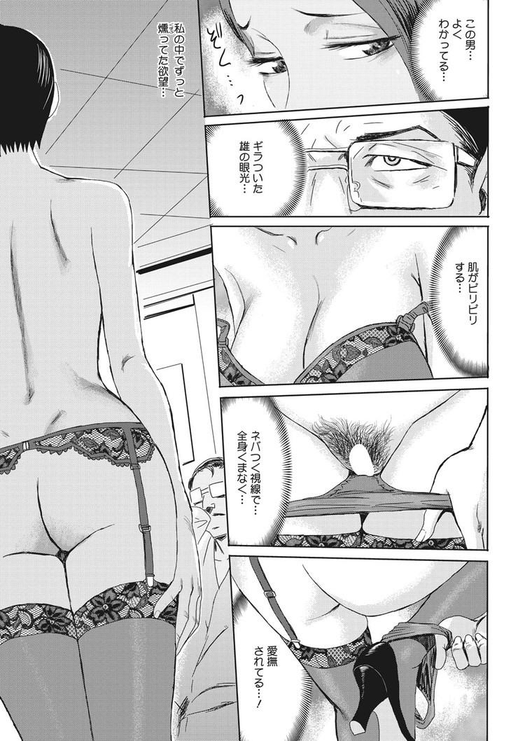 【エロ漫画】地味系人妻は売春クラブで夫以外の旦那に抱かれている時に花開く!熟れた身体を窓に押し当て中出しセックスで絶頂する姿を外に見せつける!00005