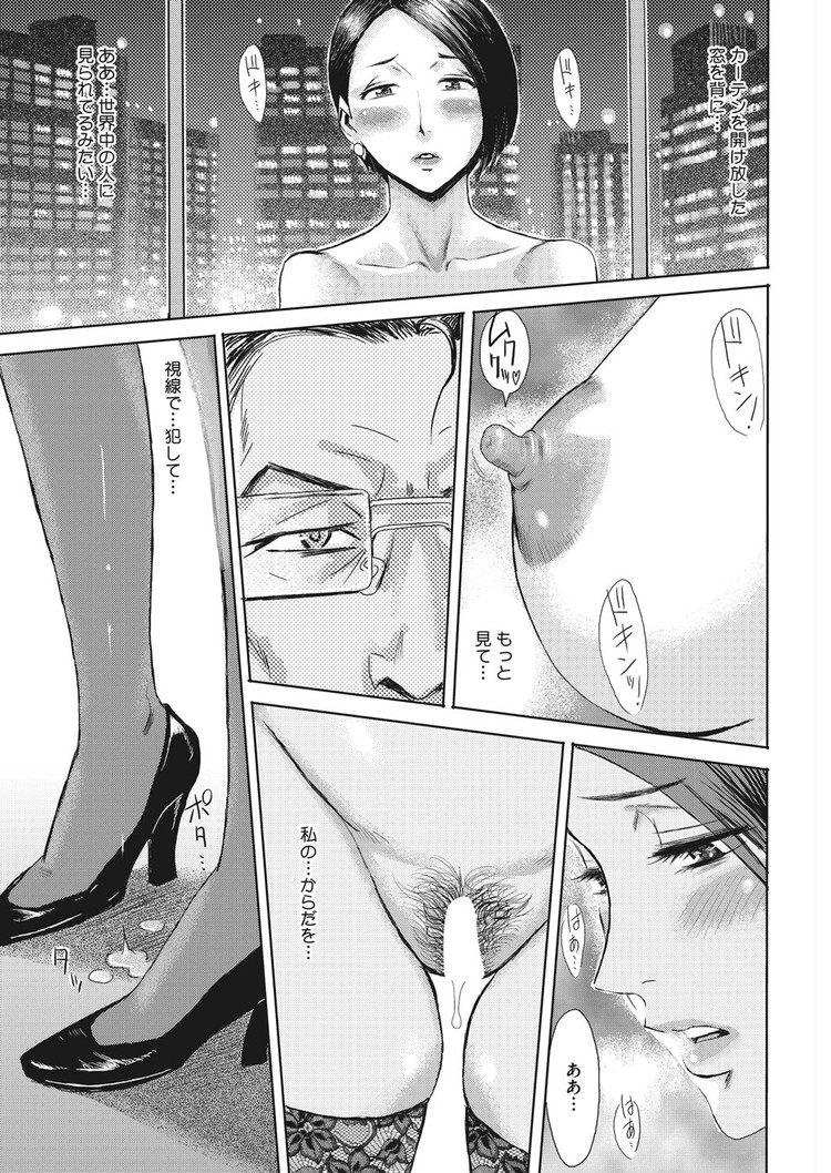 【エロ漫画】地味系人妻は売春クラブで夫以外の旦那に抱かれている時に花開く!熟れた身体を窓に押し当て中出しセックスで絶頂する姿を外に見せつける!00007