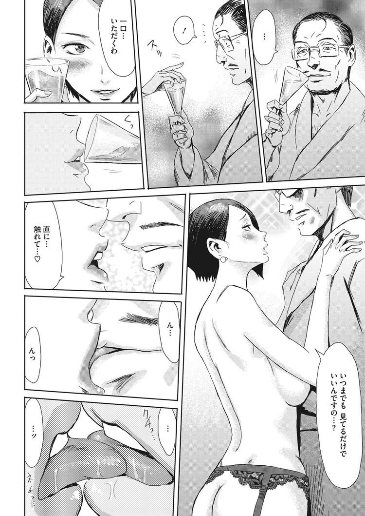 【エロ漫画】地味系人妻は売春クラブで夫以外の旦那に抱かれている時に花開く!熟れた身体を窓に押し当て中出しセックスで絶頂する姿を外に見せつける!00008
