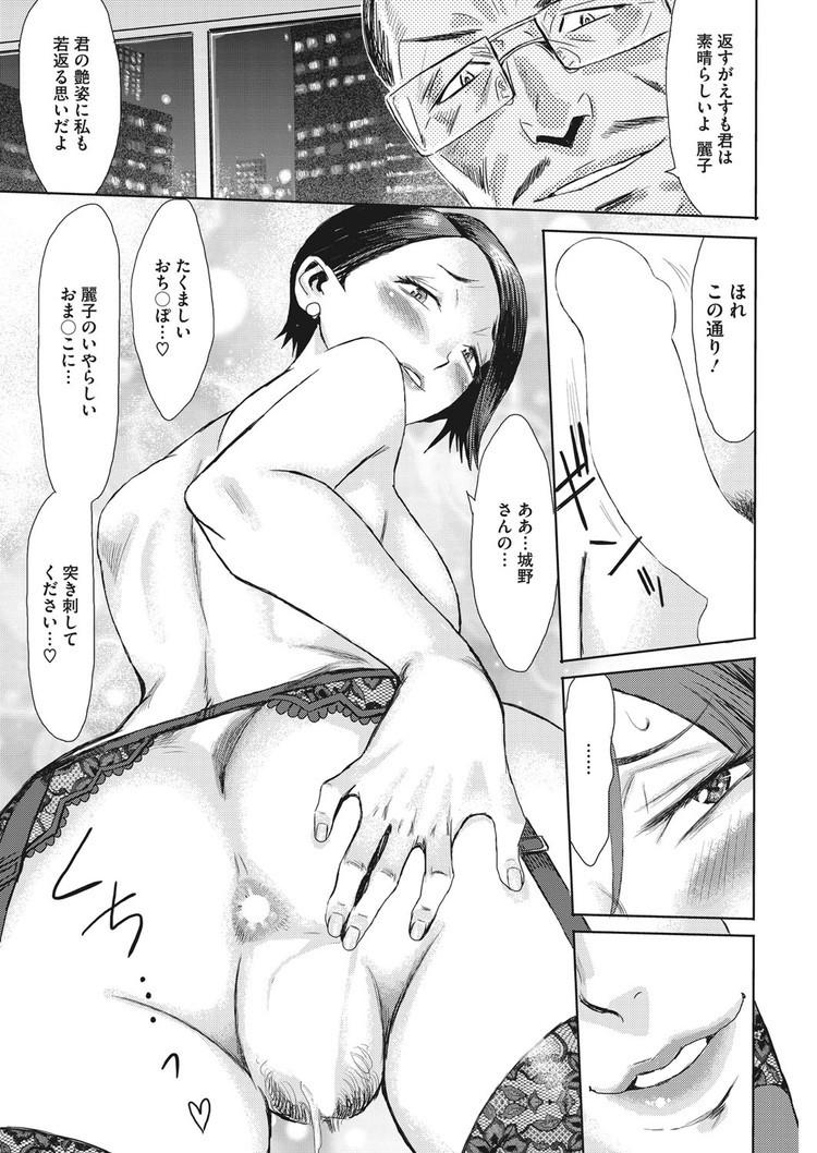 【エロ漫画】地味系人妻は売春クラブで夫以外の旦那に抱かれている時に花開く!熟れた身体を窓に押し当て中出しセックスで絶頂する姿を外に見せつける!00017