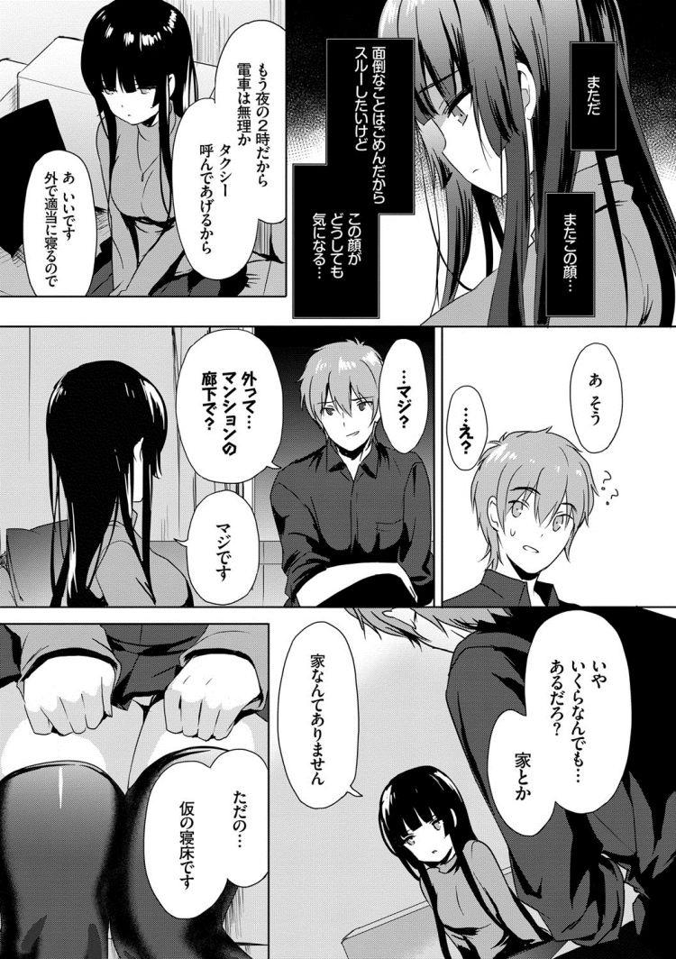 【エロ漫画】黒髪ロングの家出少女を拾って専属メイドにしてメイド服姿やエロ下着で毎日セックスしまくる!00004