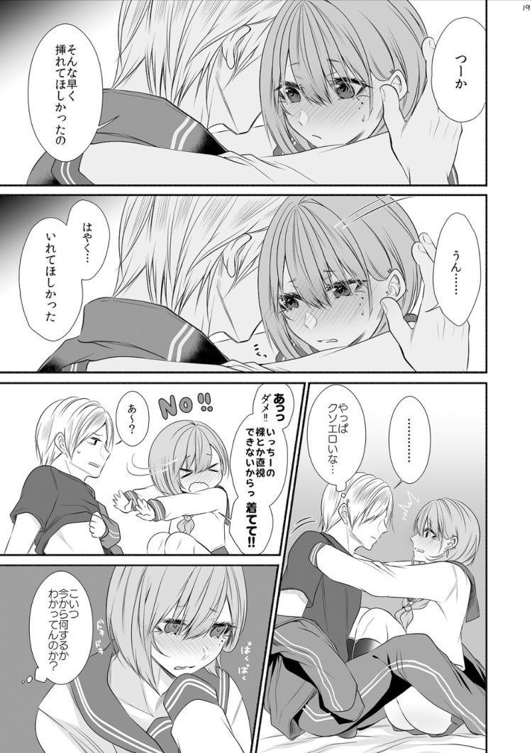 【エロ漫画】美少年男子高生が彼氏とエッチするために家に誘ってセーラー服を着て女装をする!BLセックスでアナルでドライオーガズムを体感する!00009