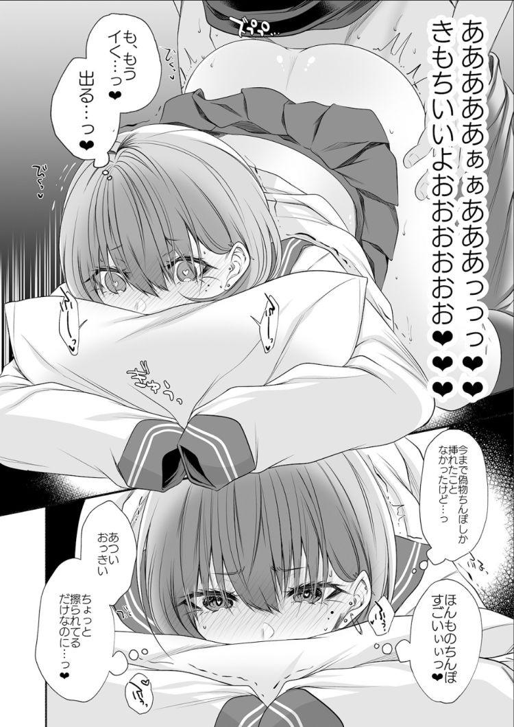 【エロ漫画】美少年男子高生が彼氏とエッチするために家に誘ってセーラー服を着て女装をする!BLセックスでアナルでドライオーガズムを体感する!00012