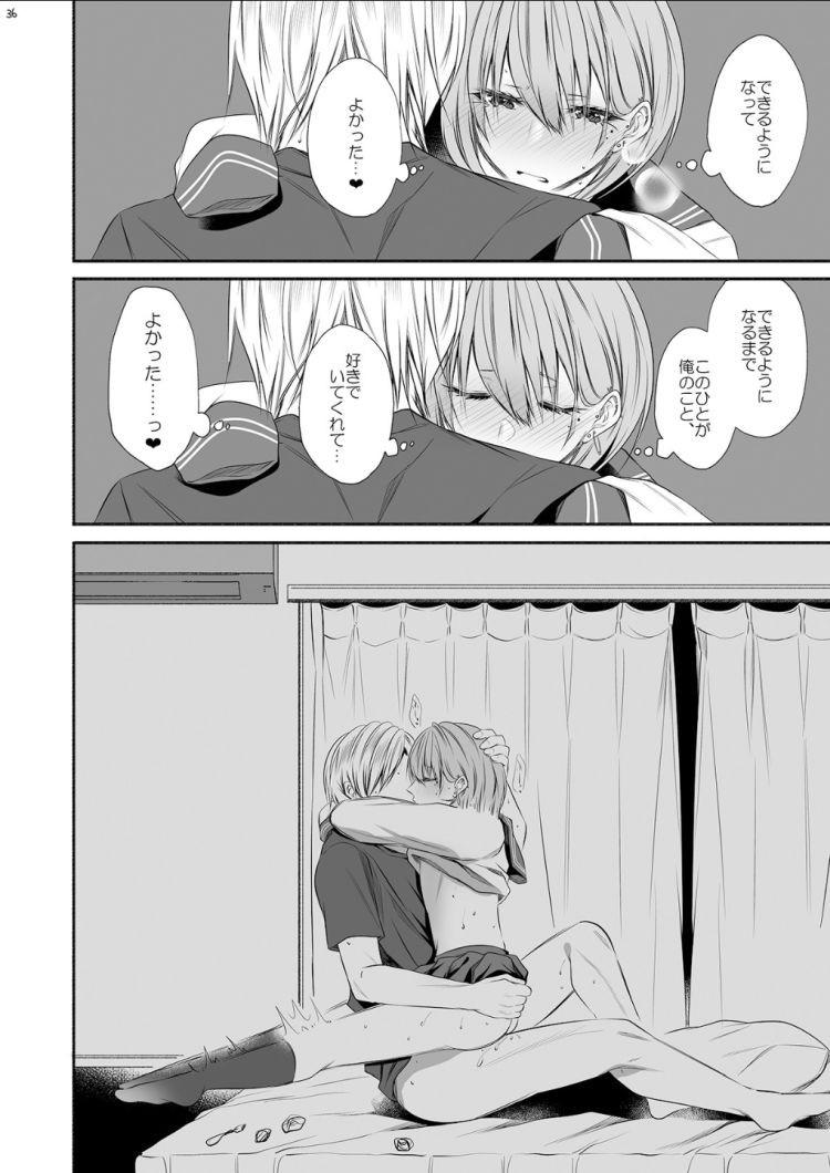 【エロ漫画】美少年男子高生が彼氏とエッチするために家に誘ってセーラー服を着て女装をする!BLセックスでアナルでドライオーガズムを体感する!00026