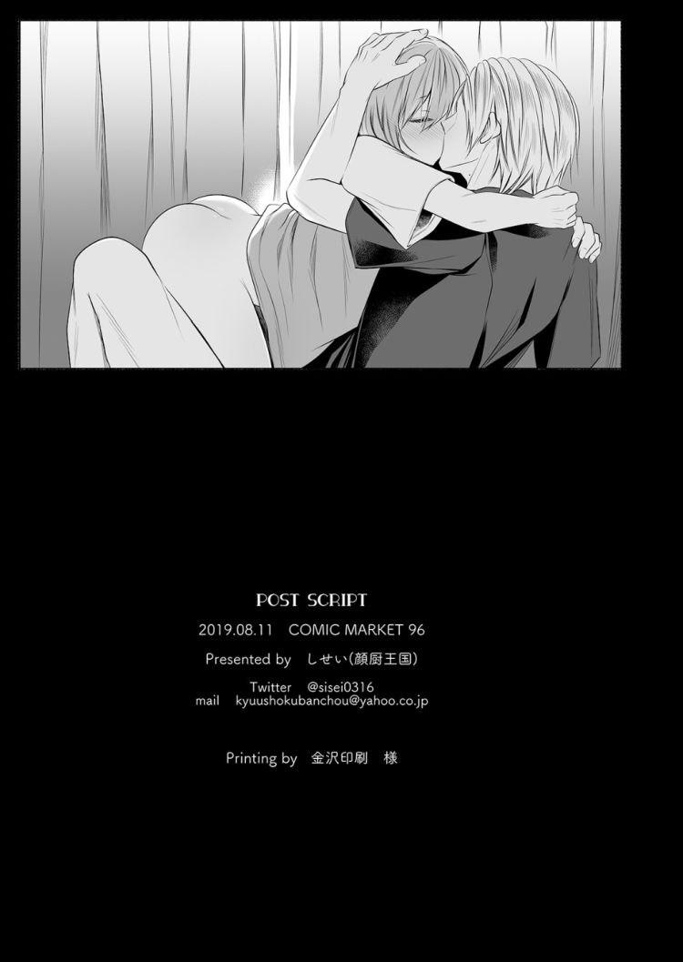【エロ漫画】美少年男子高生が彼氏とエッチするために家に誘ってセーラー服を着て女装をする!BLセックスでアナルでドライオーガズムを体感する!00040
