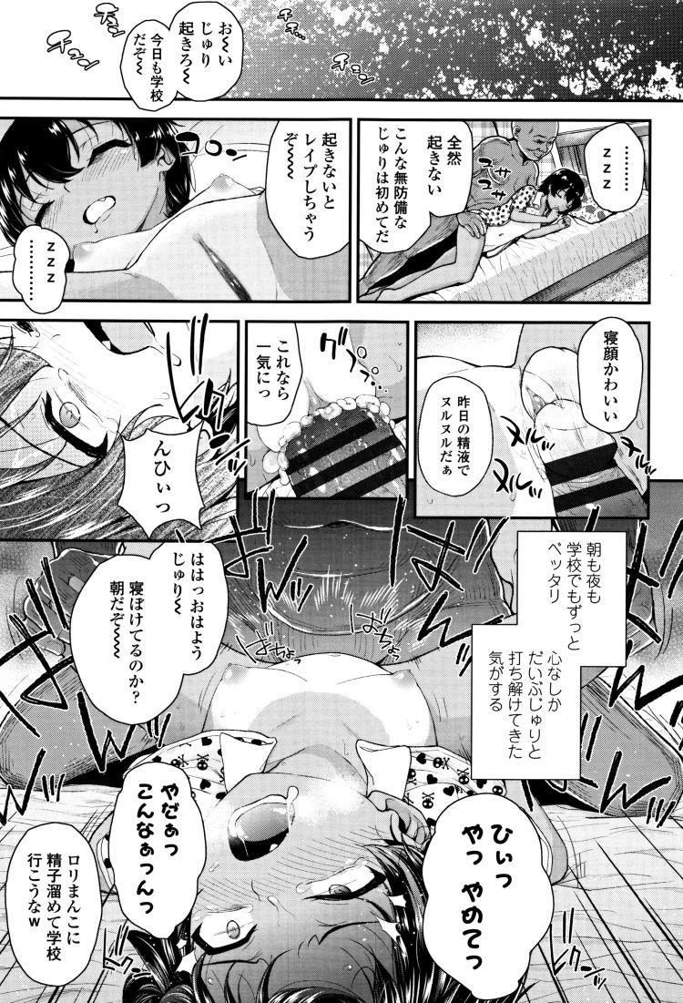 【エロ漫画】ツンデレ女子小学生とロリコン教師が夏休み中にセックスしまくり!遊園地でカラオケでラブホテルで温泉で中出しセックスしてイかせまくる!00007
