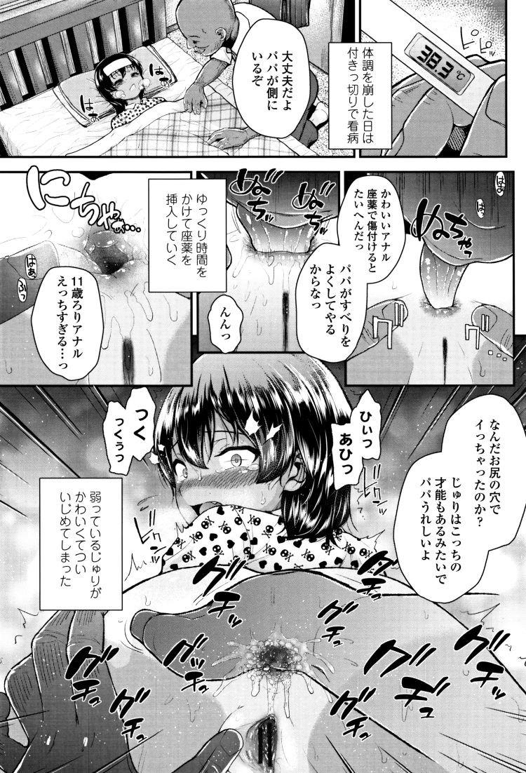 【エロ漫画】ツンデレ女子小学生とロリコン教師が夏休み中にセックスしまくり!遊園地でカラオケでラブホテルで温泉で中出しセックスしてイかせまくる!00014