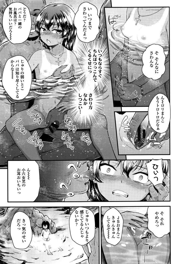 【エロ漫画】ツンデレ女子小学生とロリコン教師が夏休み中にセックスしまくり!遊園地でカラオケでラブホテルで温泉で中出しセックスしてイかせまくる!00017