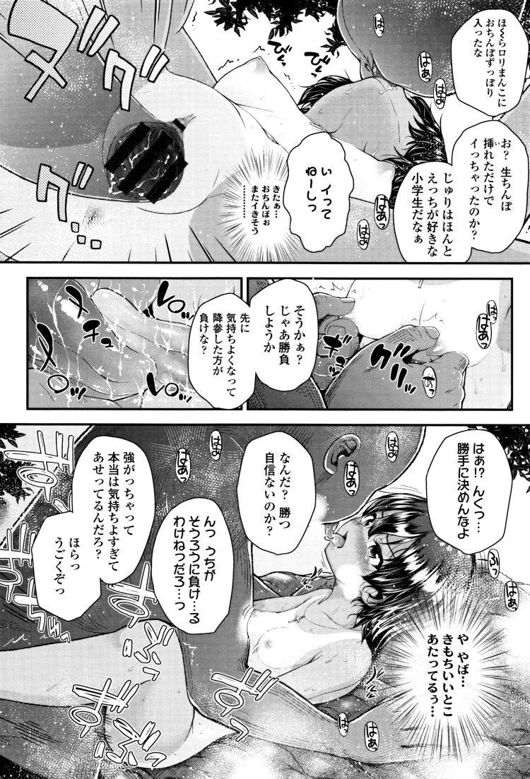 【エロ漫画】ツンデレ女子小学生とロリコン教師が夏休み中にセックスしまくり!遊園地でカラオケでラブホテルで温泉で中出しセックスしてイかせまくる!00020