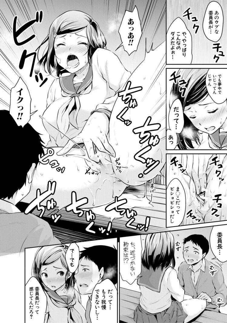 【エロ漫画】巨乳委員長女子高生がエロ本を拾っているところを見てしまい雨のバス停でオナニーを見せてもらってから中出しセックスをする!00014