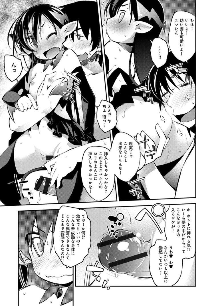【エロ漫画】夢の中で幼女になったサキュバス彼女と分身して3人になった彼氏が乱交セックスして全身精子まみれになる!00005