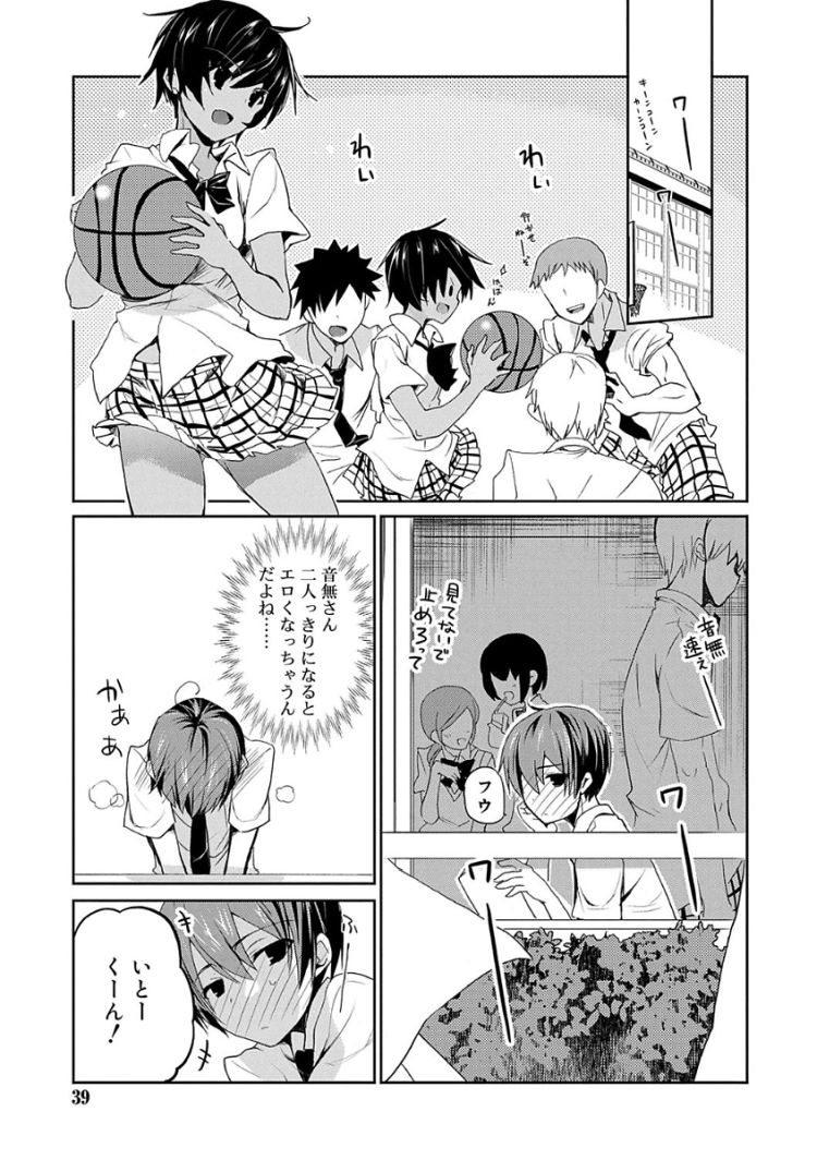 【エロ漫画】日焼け貧乳ボーイッシュ女子高生彼女が二人きりになるとすぐ発情してしまうので家でラブラブ中出しセックスして満足させてあげる!00003