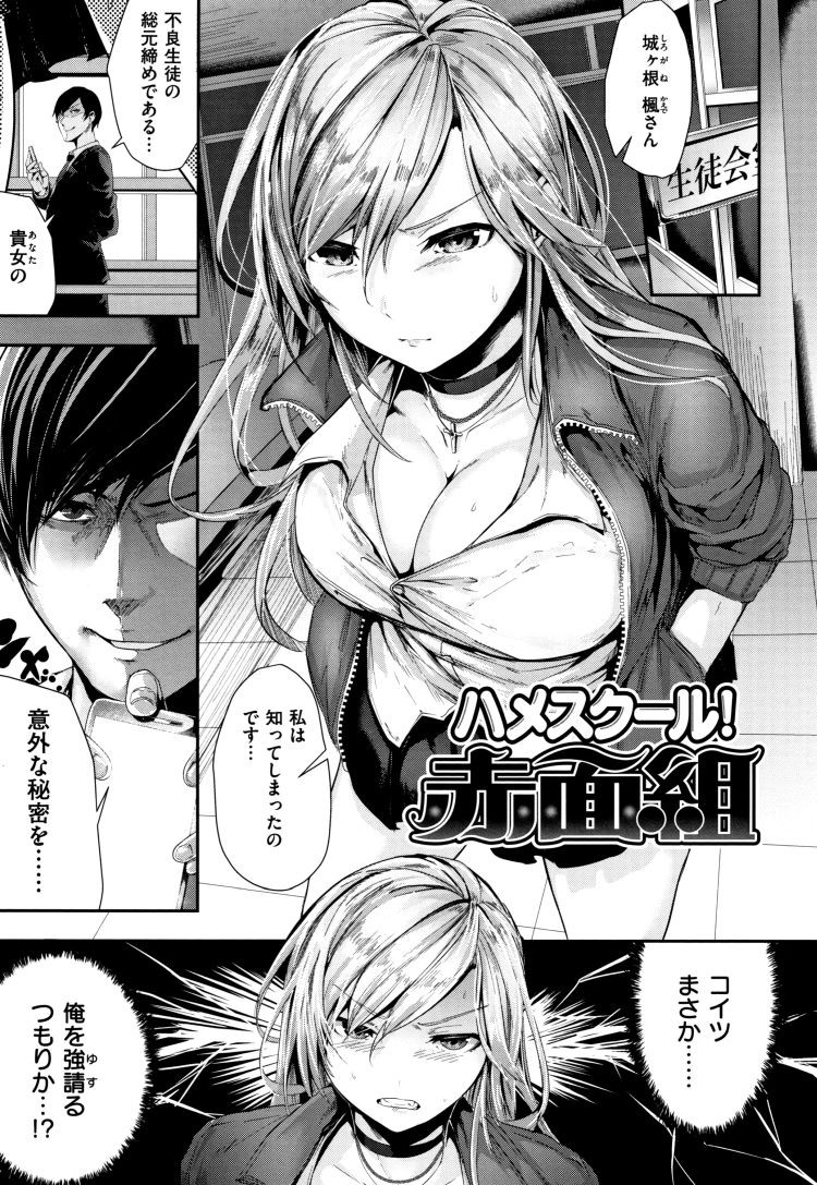 【エロ漫画】ヤンキー女子高生が副生徒会長男子に弱みを握られたと勘違いして生徒会室で裸になりちんぽをしゃぶってセックスをする!00001