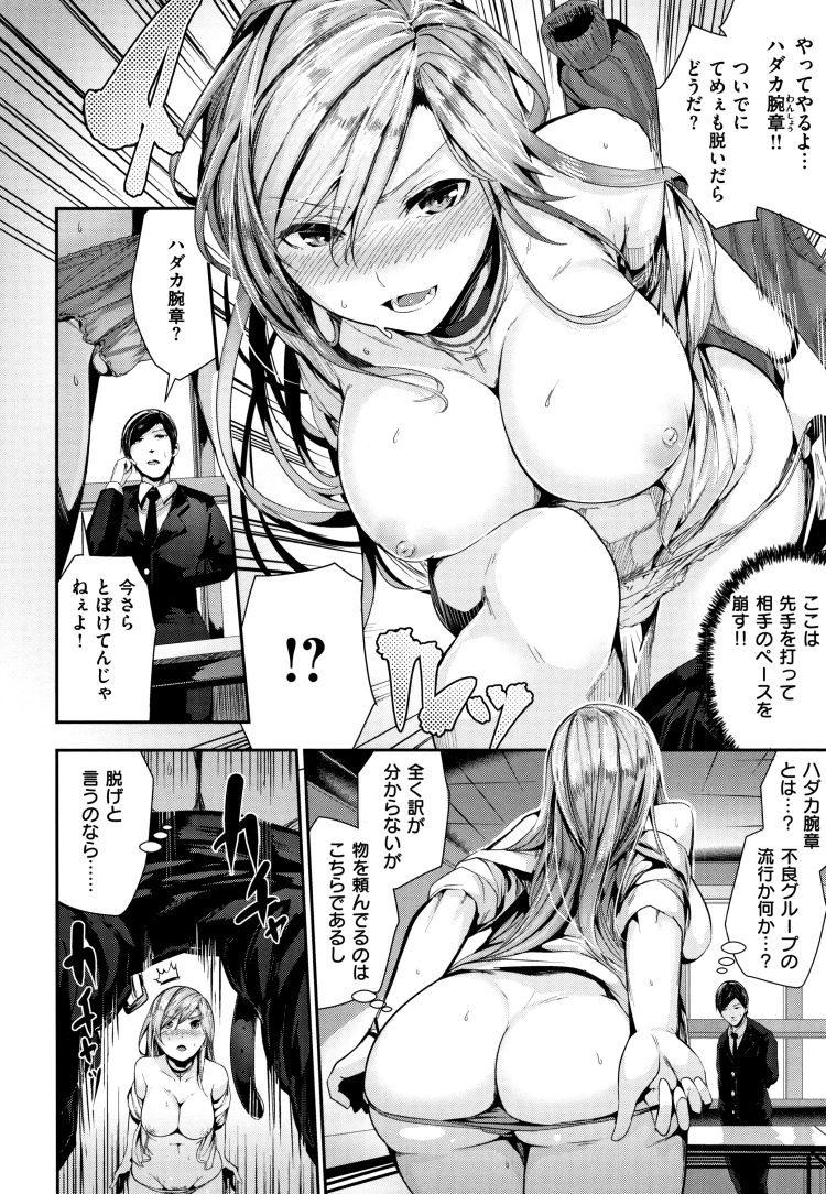 【エロ漫画】ヤンキー女子高生が副生徒会長男子に弱みを握られたと勘違いして生徒会室で裸になりちんぽをしゃぶってセックスをする!00006