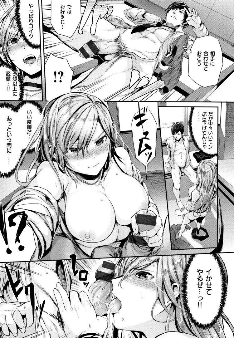 【エロ漫画】ヤンキー女子高生が副生徒会長男子に弱みを握られたと勘違いして生徒会室で裸になりちんぽをしゃぶってセックスをする!00007