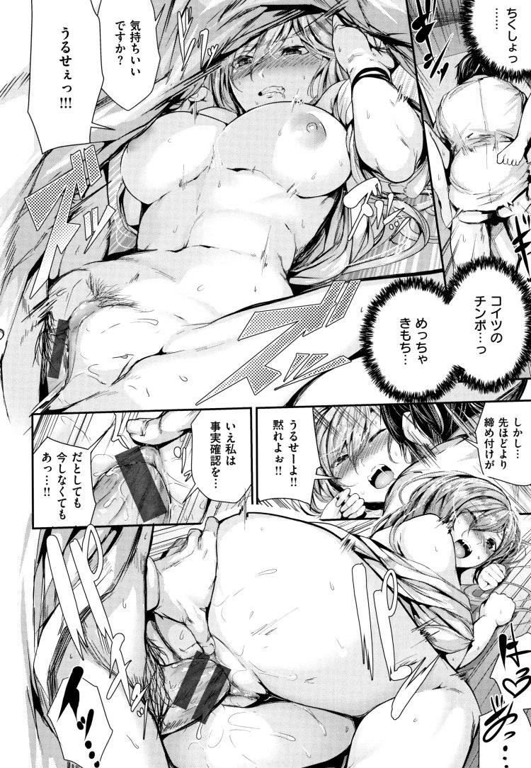 【エロ漫画】ヤンキー女子高生が副生徒会長男子に弱みを握られたと勘違いして生徒会室で裸になりちんぽをしゃぶってセックスをする!00014