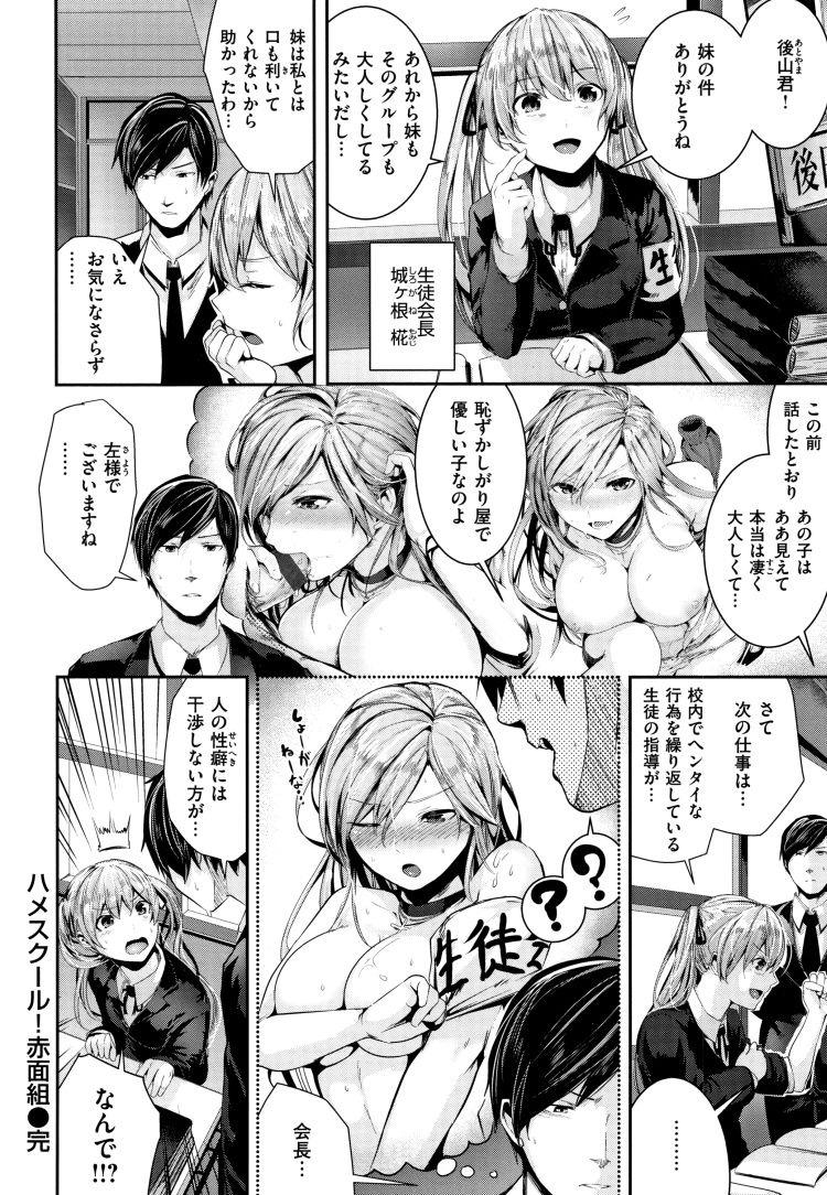 【エロ漫画】ヤンキー女子高生が副生徒会長男子に弱みを握られたと勘違いして生徒会室で裸になりちんぽをしゃぶってセックスをする!00018