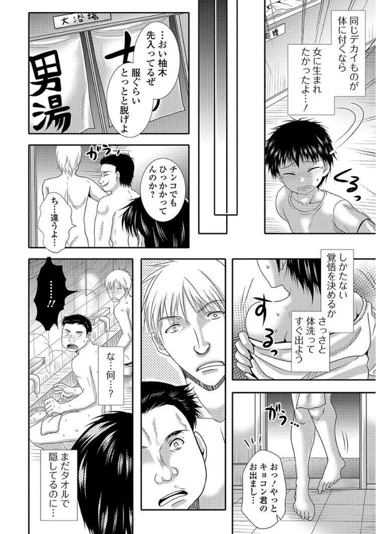 【エロ漫画】巨根で悩んでいた男子が修学旅行でクラスメイトと大浴場に入った瞬間女体化してしまい、本当に女になっているか中出し乱交セックスで調べられる!00004