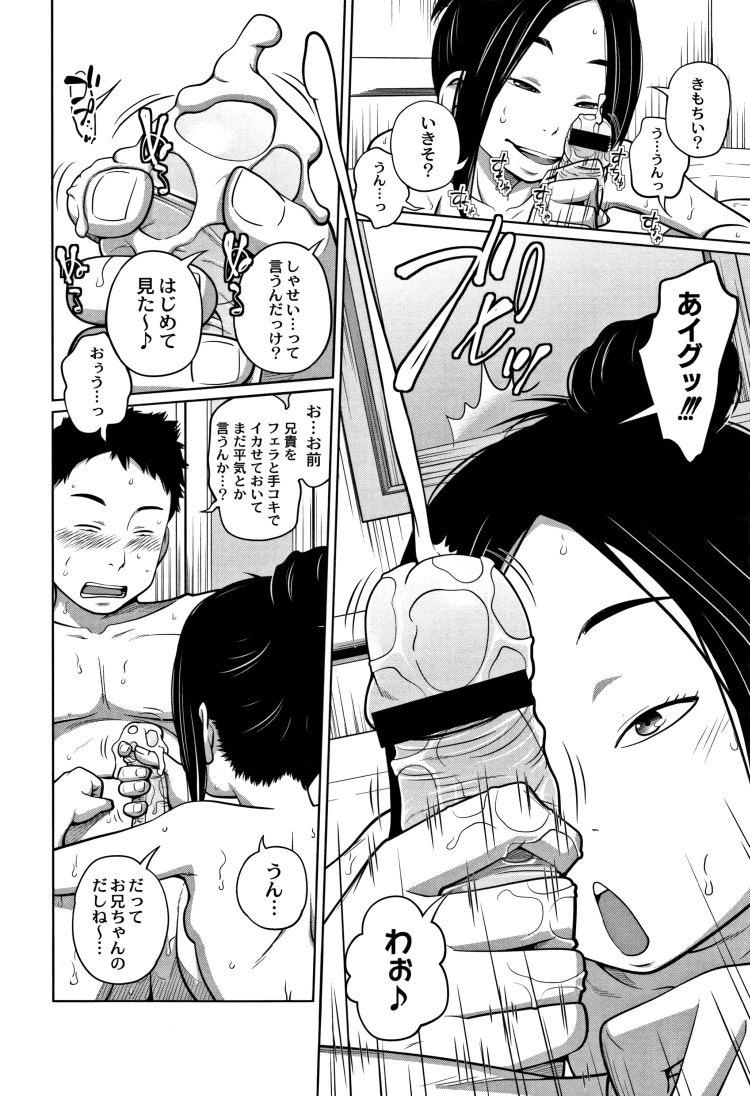 【エロ漫画】兄がお風呂に入っていたらクールな女子中学生妹が入ってきたのでまんこ見せてもらってフェラしてもらってから近親相姦中出しセックスする!00010