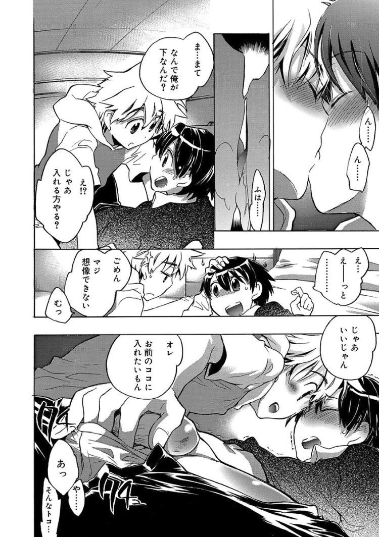 【エロ漫画】男友達同士が仲が良すぎるので恋人になって一緒に寝て初めてのBLセックスでアナルにちんぽ挿入してところてん射精する!00004