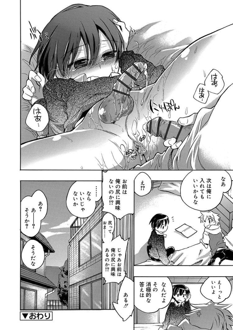 【エロ漫画】男友達同士が仲が良すぎるので恋人になって一緒に寝て初めてのBLセックスでアナルにちんぽ挿入してところてん射精する!00008