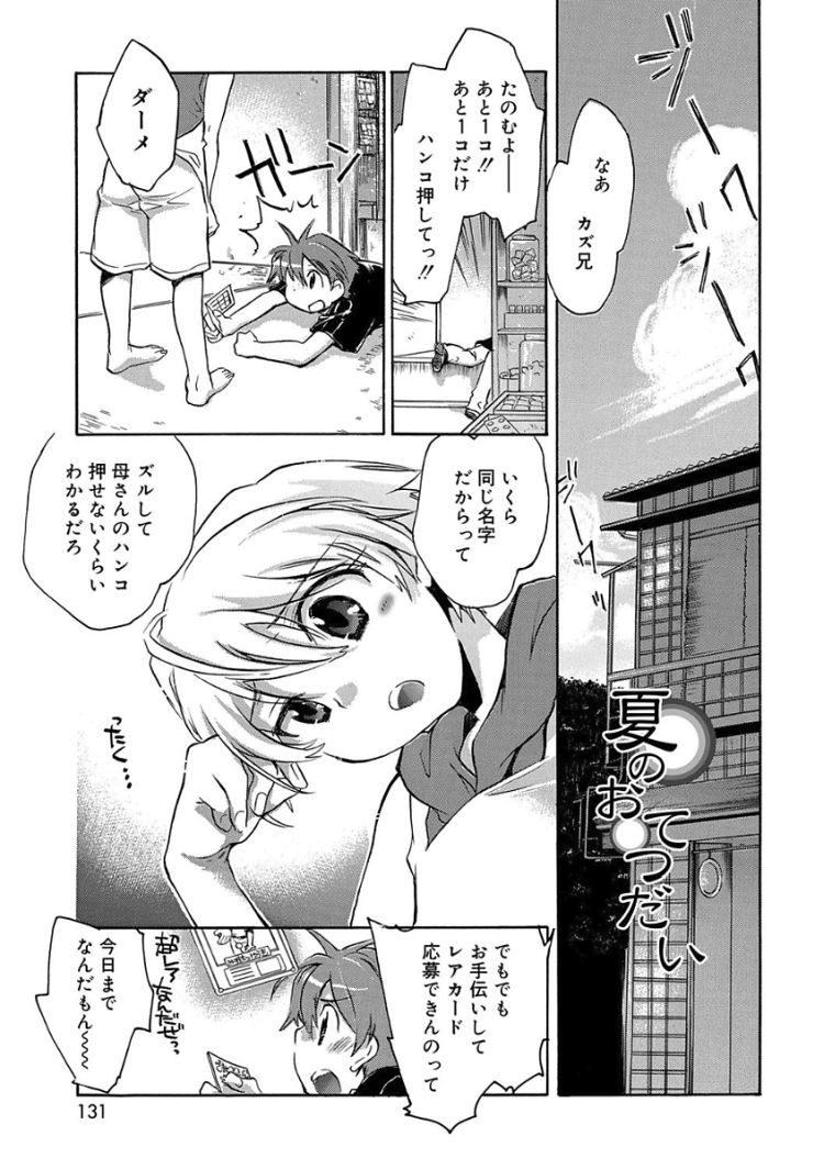 【エロ漫画】男友達同士が仲が良すぎるので恋人になって一緒に寝て初めてのBLセックスでアナルにちんぽ挿入してところてん射精する!00009