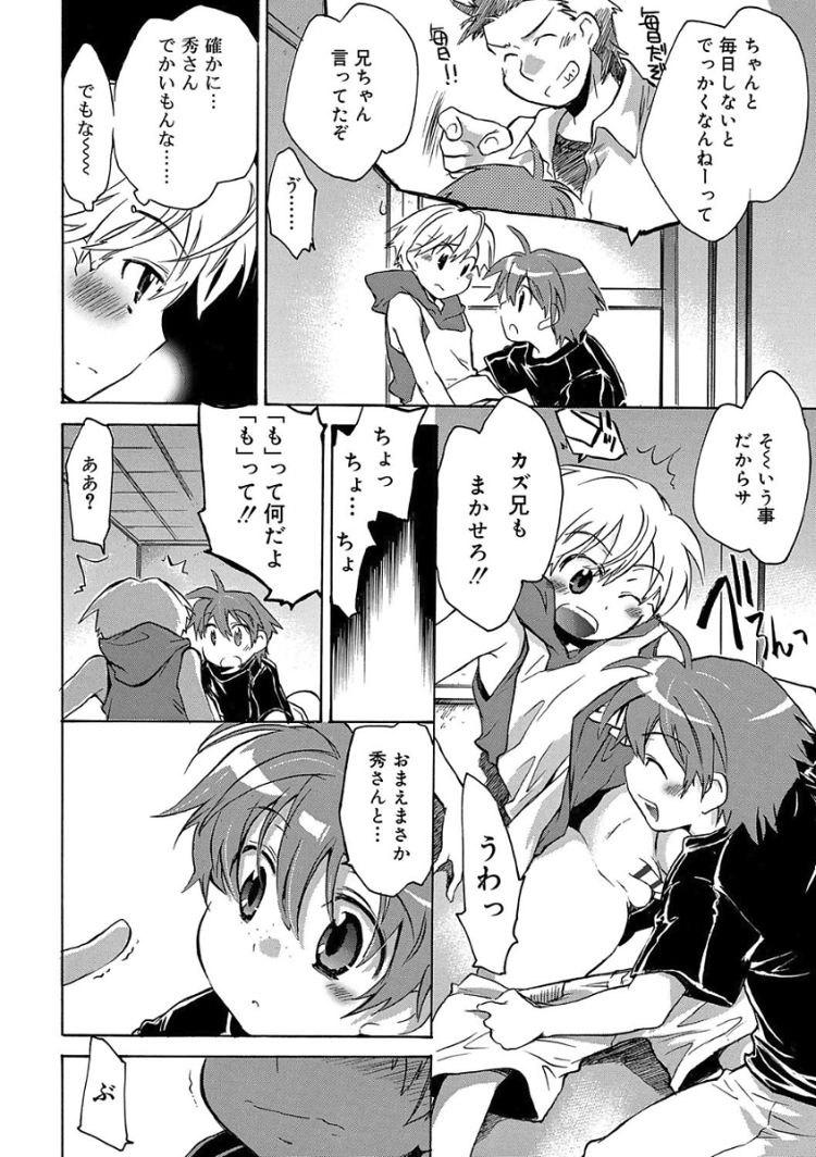 【エロ漫画】男友達同士が仲が良すぎるので恋人になって一緒に寝て初めてのBLセックスでアナルにちんぽ挿入してところてん射精する!00014