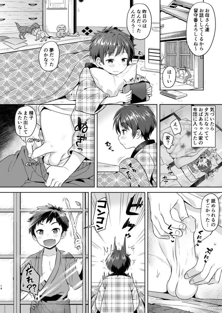 【エロ漫画】神社の使いの巨乳狐お姉さんが可愛すぎるショタに我慢できずにおっぱい吸わせてあげてセックスしたら力が暴走してしまい獣になる!00011