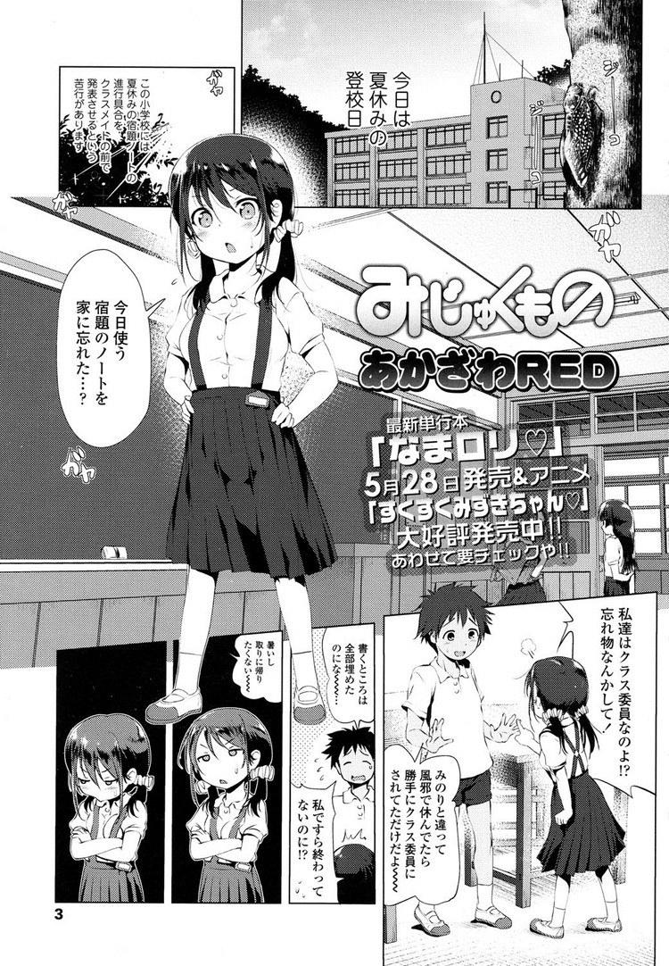 エロ漫画 ロリ巨乳 小学生 エロ同人カフェ