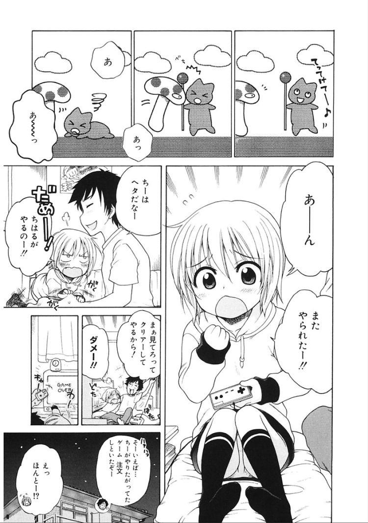 【エロ漫画】女子小学生彼女にローションやアナルプラグを使ってまんことアナルを慣らしてから処女喪失セックスとアナルセックスを同時にする!00001