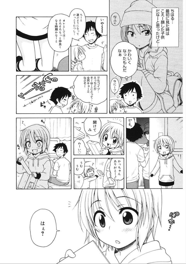 【エロ漫画】女子小学生彼女にローションやアナルプラグを使ってまんことアナルを慣らしてから処女喪失セックスとアナルセックスを同時にする!00004