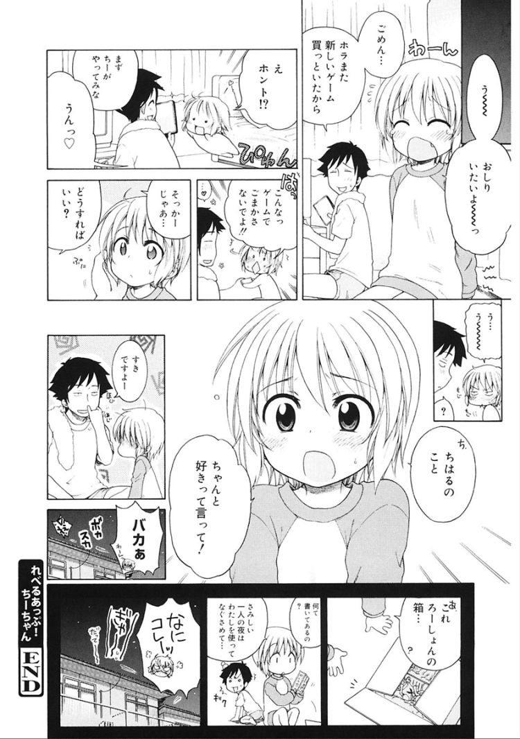 【エロ漫画】女子小学生彼女にローションやアナルプラグを使ってまんことアナルを慣らしてから処女喪失セックスとアナルセックスを同時にする!00022