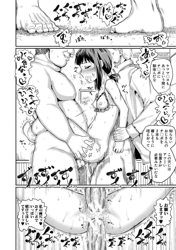 【エロ漫画】自分の意見を主張できない大人しい女子中学生が間違って男達と3Pセックスすることになったら快感に溺れてしまい自らちんぽを求めて2穴挿入で乱れまくる!00030