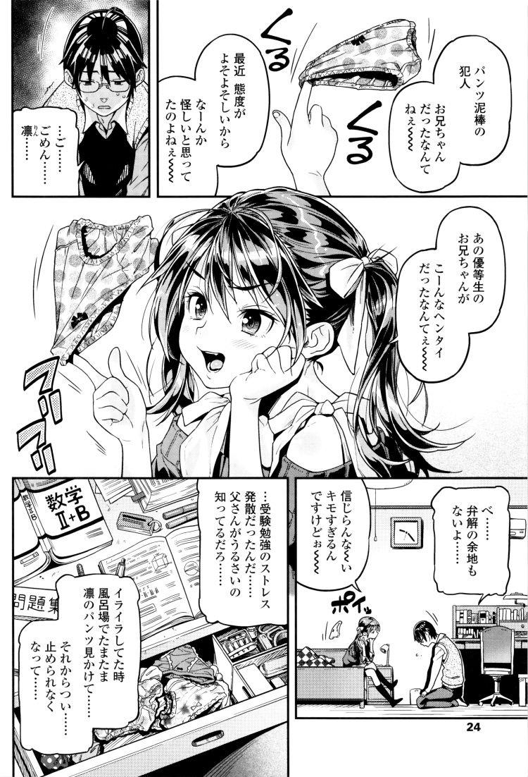 【エロ漫画】どS女子小学生妹のパンツを盗んでオナニーしているのがバレてしまい奴隷にされる兄!家族がいる中足コキされたりおしっこ舐めとったり近親相姦セックスでちんぽを縛られる!00002