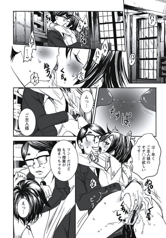 【エロ漫画】セックス中毒のどM女子中学生にいきなりトイレに連れ込まれてちんぽぶち込んで欲しいと言われて童貞卒業セックスでご主人様になる!00002