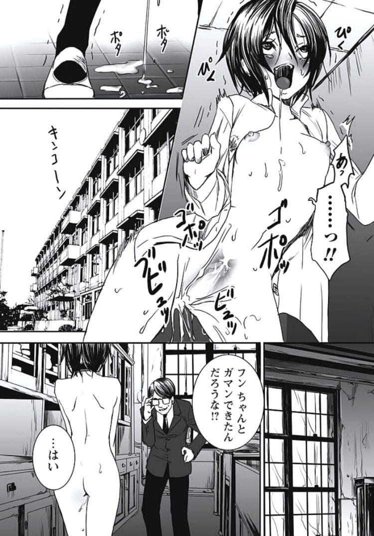 【エロ漫画】セックス中毒のどM女子中学生にいきなりトイレに連れ込まれてちんぽぶち込んで欲しいと言われて童貞卒業セックスでご主人様になる!00013